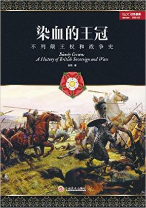 染血的王冠:不列颠王权和战争史