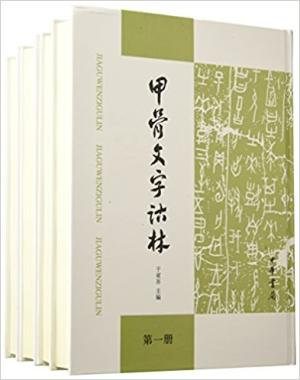 甲骨文字诂林(1-4册)
