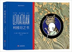 利维坦之书:The book of Leviathan