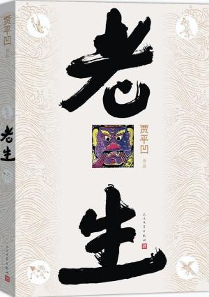 老生(贾平凹最新长篇小说)