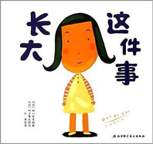 长大这件事·日本精选儿童成长绘本系列