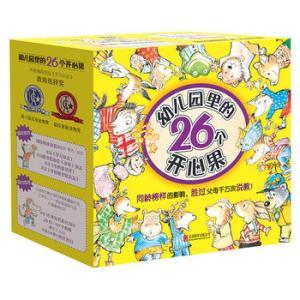 """幼儿园里的26个开心果(套装全26册)(两度摘得美国""""教师选择奖""""!)"""