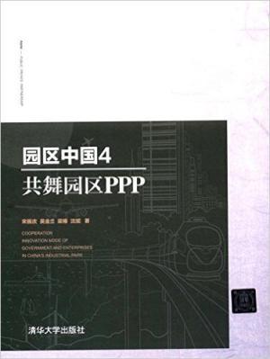 园区中国4:共舞园区PPP