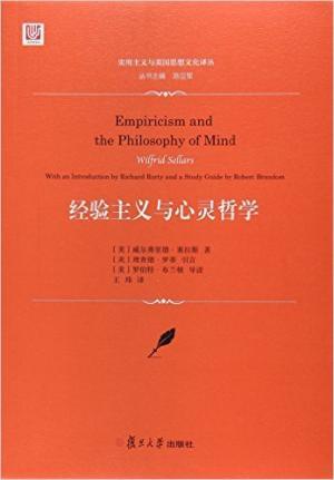实用主义与美国思想文化译丛:经验主义与心灵哲学