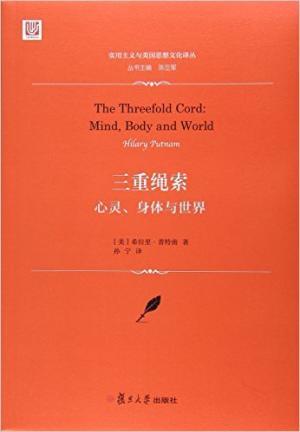 实用主义与美国思想文化译丛·三重绳索:心灵、身体与世界