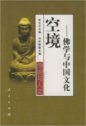 空境:佛学与中国文化