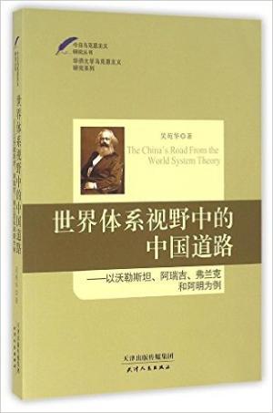 世界体系视野中的中国道路:以沃勒斯坦、阿瑞吉、弗兰克、阿明为例