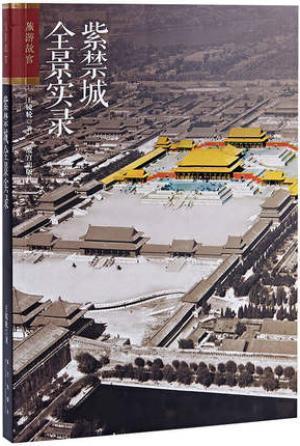 紫禁城全景实录