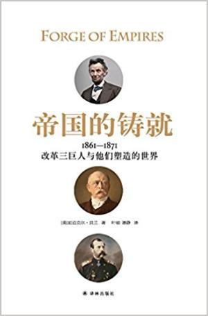 帝国的铸就:1861—1871:改革三巨人与他们塑造的世界