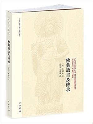佛典语言及传承(国际佛教与中国宗教研究丛书)