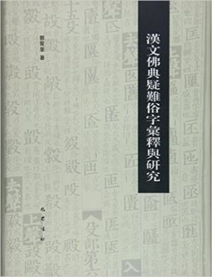 汉文佛典疑难俗字汇释与研究(精装)