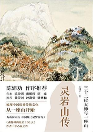 灵岩山传:三十二位大师和一座山