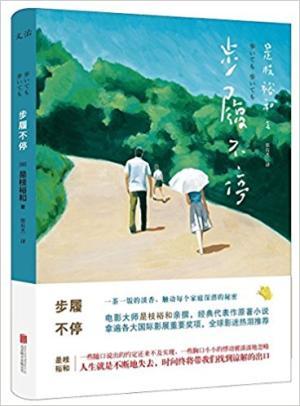 步履不停(电影大师是枝裕和亲撰,经典代表作原著小说,拿遍各大国际影展重要大奖。)