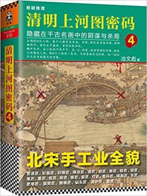 清明上河图密码:隐藏在千古名画中的阴谋与杀局(4)