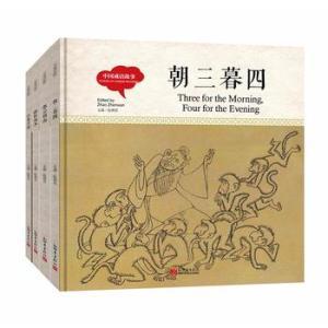 幼学启蒙· 中国成语故事(中英对照全四册精装版)
