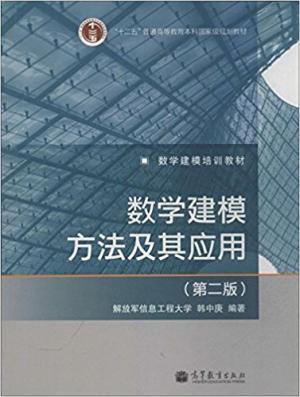数学建模方法及其应用(第2版)