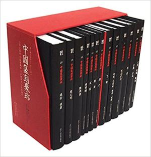 中国篆刻聚珍(第二辑)(上)(套装共13册)