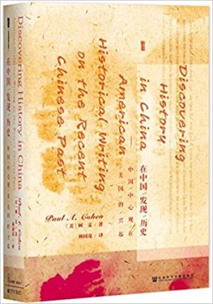 在中国发现历史:中国中心观在美国的兴起(甲骨文丛书)