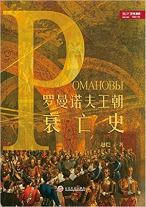 罗曼诺夫王朝衰亡史(指文图书)