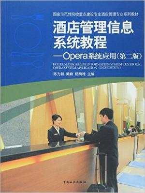 酒店管理信息系统教程——Opera系统应用(第二版)