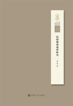 民国佛教戒律研究(人间佛教研究论丛)