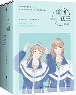 重回初三(套装全3册) (如果青春可以重来,你有多少遗憾想要弥补?)