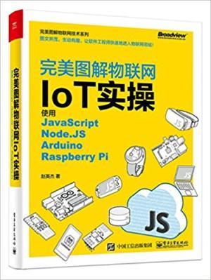 完美图解物联网IoT实操:使用JavaScript,Node.JS,Arduino,Raspberry Pi