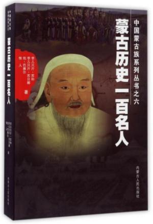 蒙古历史一百名人