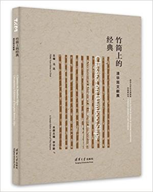 竹简上的经典:清华简文献展