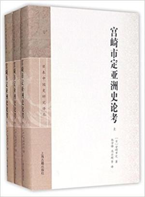 宫崎市定亚洲史论考(全三册)