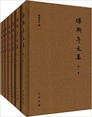 傅斯年文集(全7册)
