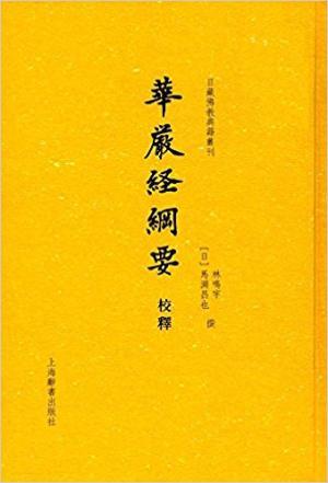 华严经纲要校释(日藏佛教典籍丛刊)(繁体中文)