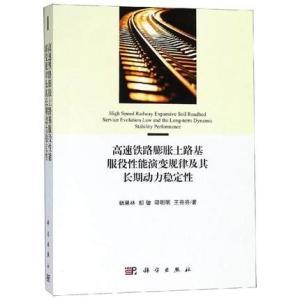 高速铁路膨胀土路基服役性能演变规律及其长期动力稳定性