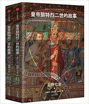 见识城邦·皇帝腓特烈二世的故事(套装全2册)