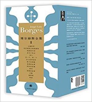 博尔赫斯全集II:博尔赫斯全集第二辑(套装12册)