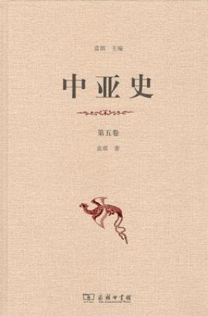 中亚史(第五卷)