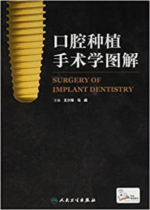 口腔种植手术学图解(配增值)