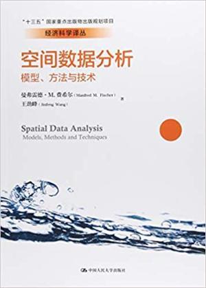 空间数据分析:模型、方法与技术