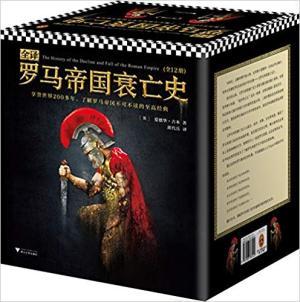 全译罗马帝国衰亡史(一部畅销200多年,囊括政治、经济、宗教、军事、文化的罗马史必读经典。大陆唯一全译本。)
