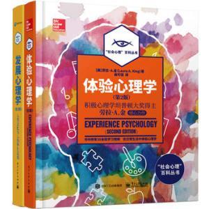发展心理学+体验心理学(套装共2册)