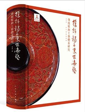 《髹饰录》与东亚漆艺:传统髹饰工艺体系研究