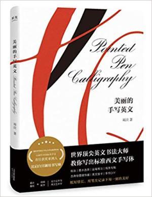 美丽的手写英文(国际手写英文书法大师与教师协会(IAMPETH)首位奖学金亚洲获奖者,英文书法教程,随书附赠手写练习册。)