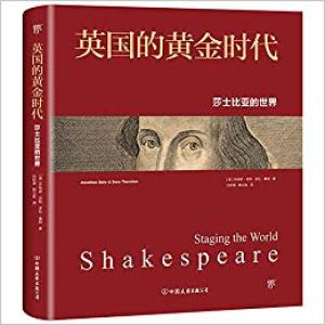 英国的黄金时代:莎士比亚的世界(大英博物馆正式授权,全彩四色印刷,数百幅精美、珍贵的历史文物图片!大英博物馆珍藏文物与莎士比亚戏剧的完美联结,还原莎士比亚舞台世界呈现的历史原貌!)