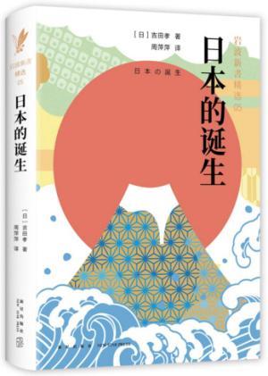 岩波新书精选05:日本的诞生