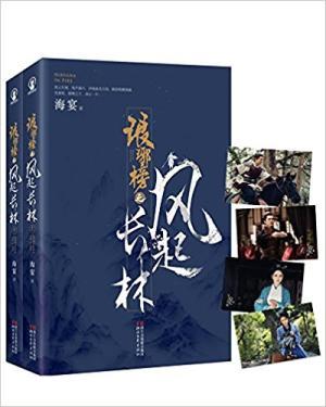 琅琊榜之风起长林(电视剧同名小说)(套装共2册)