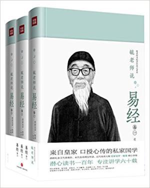毓老师说易经(套装共3册)