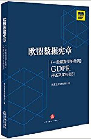 欧盟数据宪章:一般数据保护条例》GDPR评述及实务指引