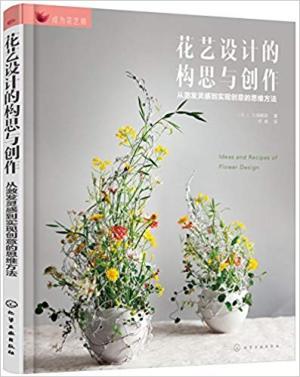 成为花艺师——花艺设计的构思与创作——从激发灵感到实现创意的思维方法