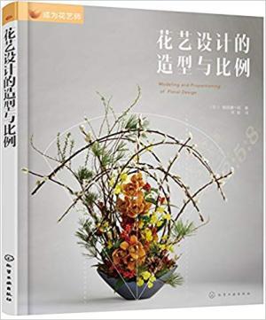 成为花艺师:花艺设计的造型与比例