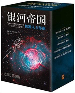 银河帝国:机器人五部曲(套装共5册)
